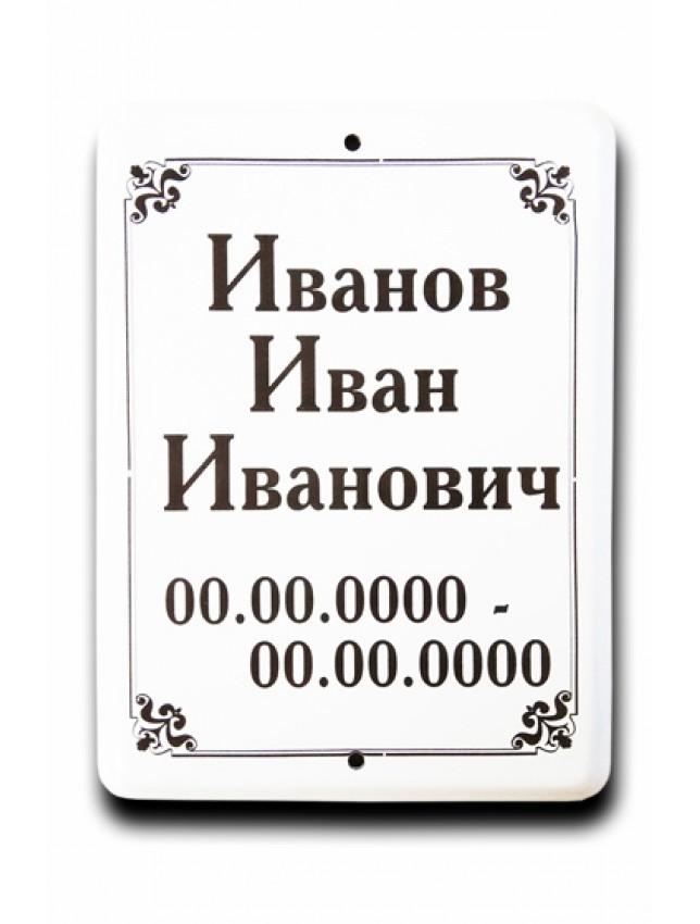 Табличка на металло-эмали, прямоугольник