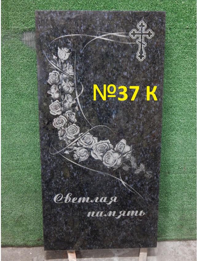 Рисунок №37 К
