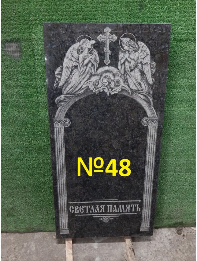 Рисунок №48