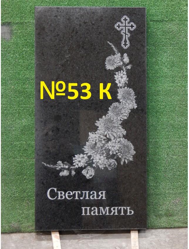 Рисунок №53