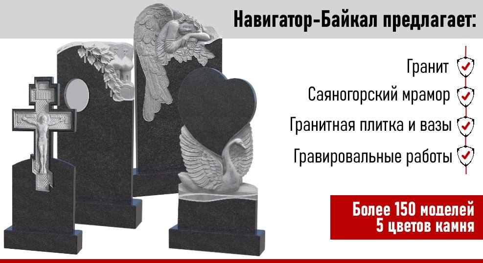 Навигатор-Байкал